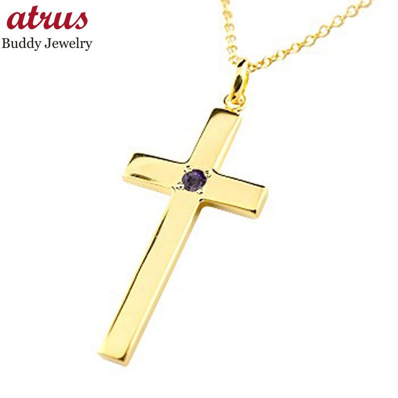 メンズ ネックレス 18金 レディース アメジスト クロス イエローゴールドk18 ペンダント 十字架 シンプル 地金 人気 2月の誕生石 宝石 18k 送料無料