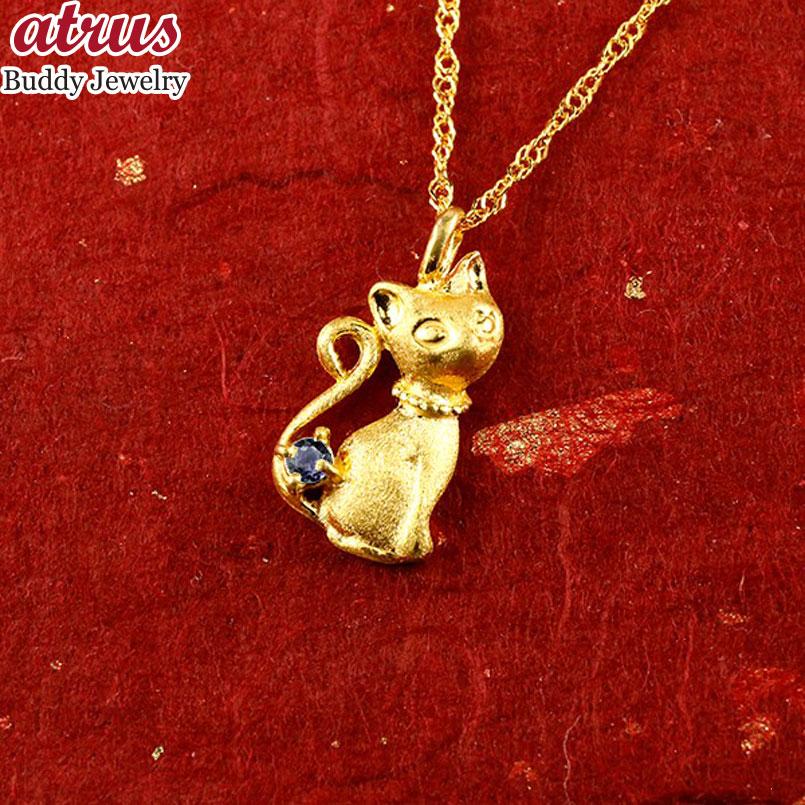 純金 メンズ 誕生石 アイオライト ネコ 24金 ゴールド 24K 一粒 ペンダント ネックレス ネックレス 24金 ゴールド k24 宝石