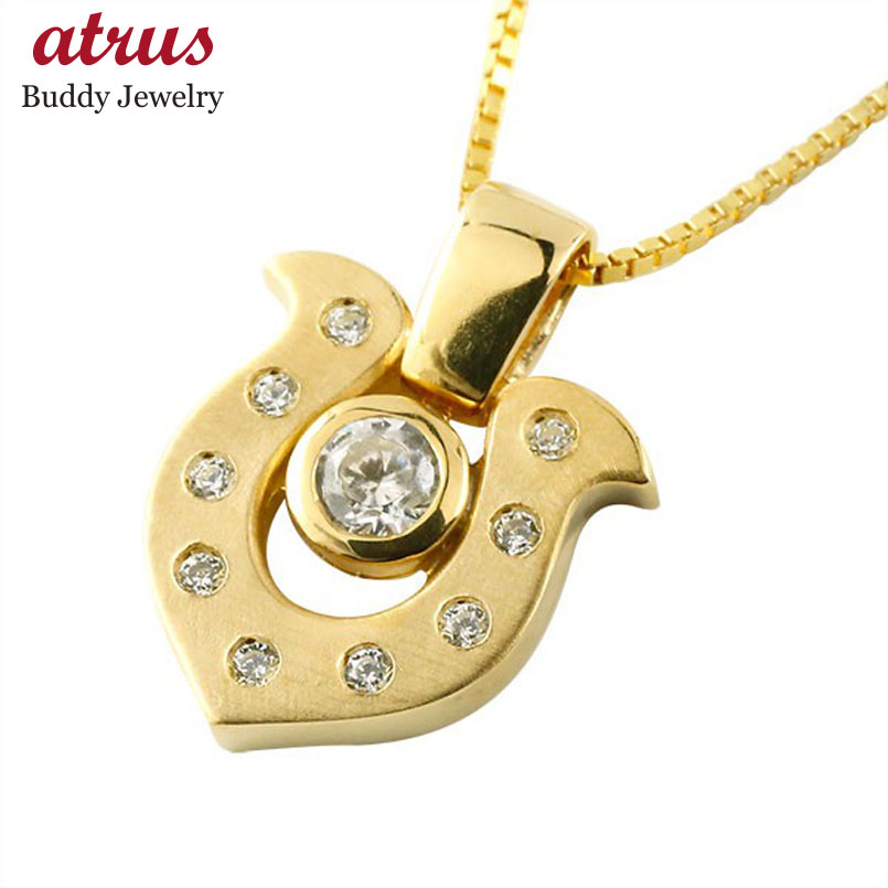 メンズ ダイヤモンド ペンダント イエローゴールドK18 ダイヤ ネックレス ホースシュー 馬蹄 蹄鉄 バテイ 18金 チェーン 人気 18k 父の日