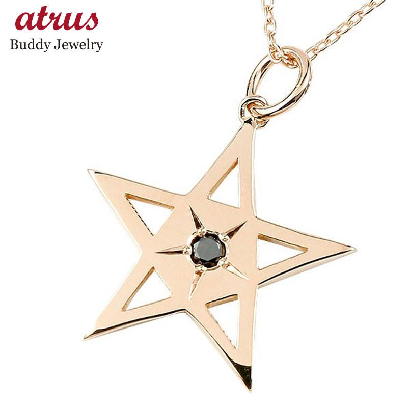 メンズ ネックレス スター ブラックダイヤモンド 一粒 ピンクゴールドK10 ペンダント 星 ダイヤ 10金 男性用 人気
