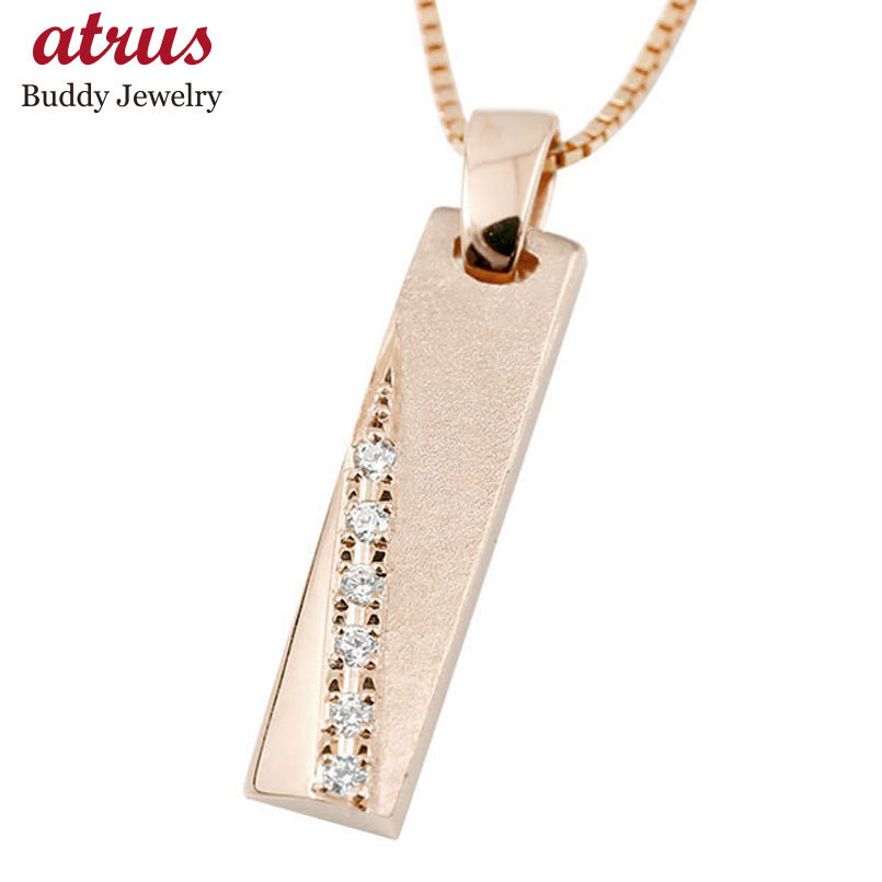 メンズ ネックレス ピンクゴールドk18 バーネックレス ダイヤモンド  ダイヤ ペンダント 18金 18k チェーン プレートネックレス ホーニング加工 つや消し エンゲージリングのお返し