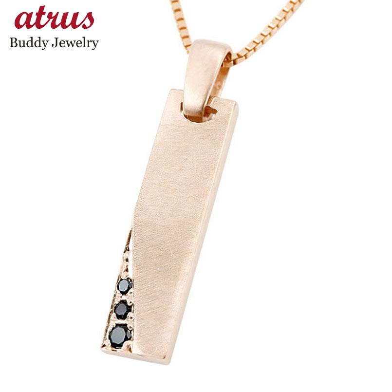 メンズ ネックレス ピンクゴールドk18 バーネックレス ブラックダイヤモンド ダイヤ ペンダント 18金 チェーン プレートネックレス ホーニング加工 つや消し エンゲージリングのお返し
