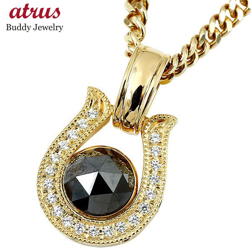 ネックレス メンズ 喜平用 ブラックダイヤモンド 大粒 ダイヤモンド 馬蹄 イエローゴールドk18 ペンダント シンプル 18金 蹄鉄 チェーン キヘイ 男性用 父の日