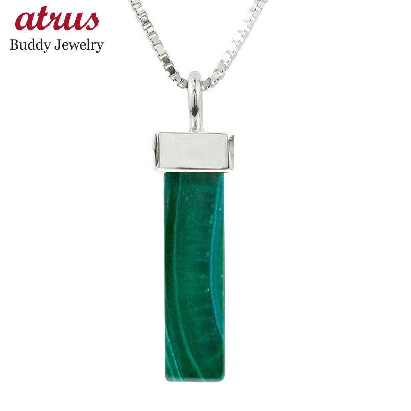 メンズ プラチナネックレス マラカイト バーネックレス ペンダント pt900 チェーン 男性用 人気 宝石