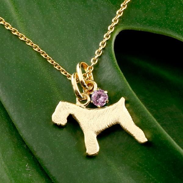 メンズ 犬 ネックレス ピンクサファイア 一粒 ペンダント シュナウザー テリア系 イエローゴールドk10 10金 いぬ イヌ 犬モチーフ 9月誕生石 チェーン 人気 父の日