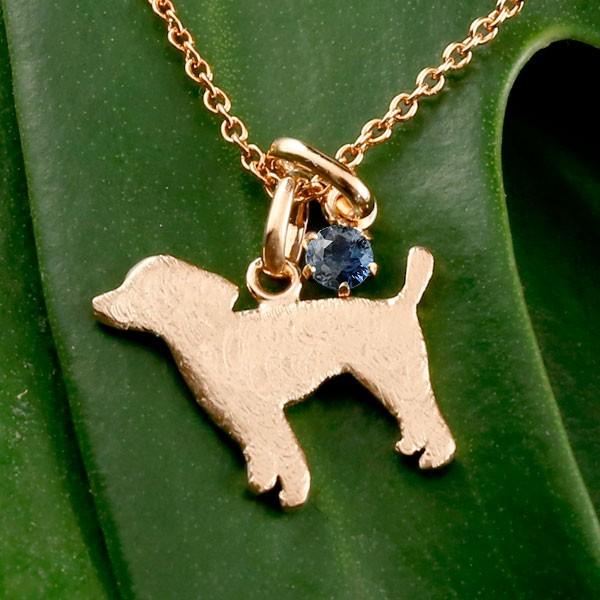 メンズ 犬 ネックレス ブルーサファイア 一粒 ペンダント プードル トイプー ピンクゴールドk18 18金 いぬ イヌ 犬モチーフ 9月誕生石 チェーン 人気 宝石 18k 父の日