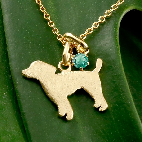 メンズ 犬 ネックレス エメラルド 一粒 ペンダント プードル トイプー イエローゴールドk10 10金 いぬ イヌ 犬モチーフ 5月誕生石 チェーン 人気 宝石 送料無料 父の日