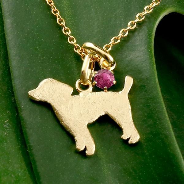 メンズ 犬 ネックレス ルビー 一粒 ペンダント プードル トイプー イエローゴールドk18 18金 いぬ イヌ 犬モチーフ 7月誕生石 チェーン 人気 宝石 18k 父の日