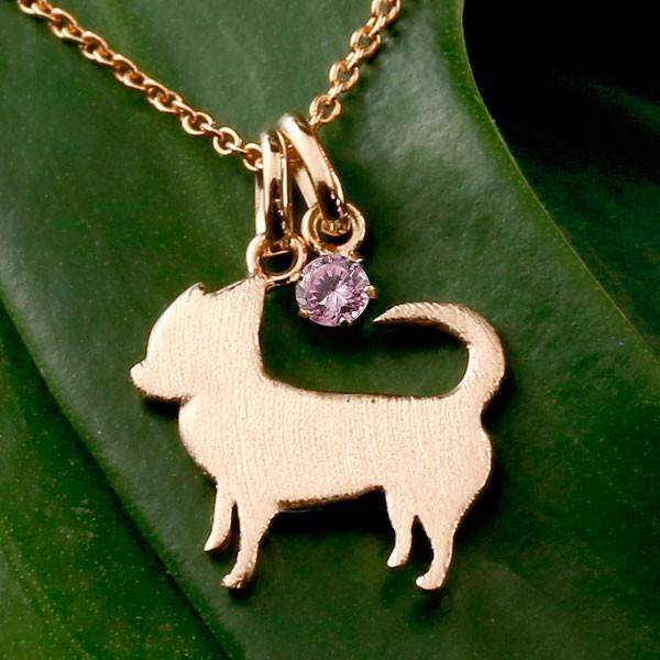 メンズ 犬 ネックレス ピンクサファイア 一粒 ペンダント チワワ ピンクゴールドk18 18金 いぬ イヌ 犬モチーフ 9月誕生石 チェーン 人気 宝石 18k