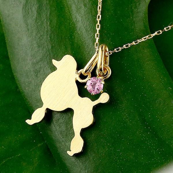 メンズ 犬 ネックレス ピンクサファイア 一粒 ペンダント スタンダードプードル イエローゴールドk18 18金 いぬ イヌ 犬モチーフ 9月誕生石 チェーン 人気 18k 父の日
