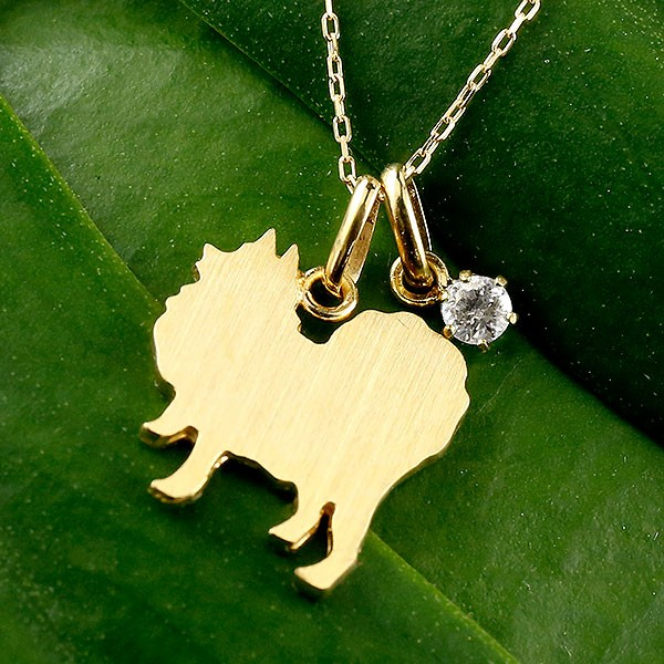 メンズ 犬 ネックレス ダイヤモンド 一粒 ペンダント ポメラニアン イエローゴールドk18 18金 いぬ イヌ 犬モチーフ 4月誕生石 チェーン 人気 18k 父の日