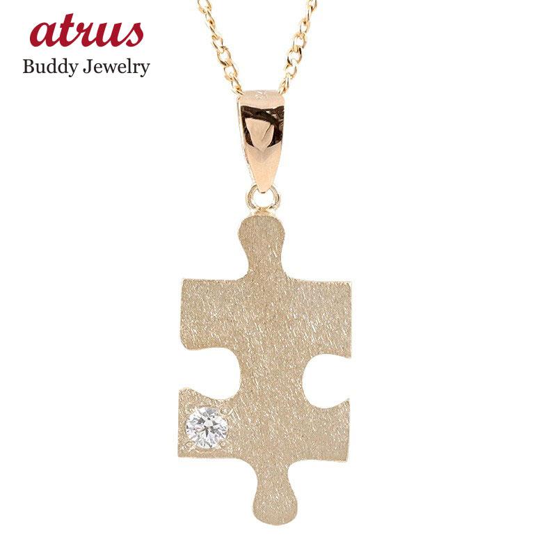 ネックレス メンズ ダイヤモンド パズル ピース ピンクゴールドk18 ペンダント シンプル 18金 アズキチェーン ホーニング加工 つや消し ダイヤ 一粒 送料無料 父の日