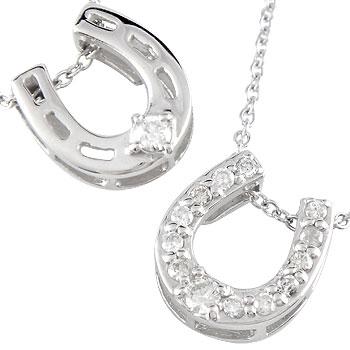 ペアペンダント ネックレス 馬蹄 ホースシュー ダイヤモンド ダイヤ 1粒ダイヤモンド ホワイトゴールドK18 チェーン 人気 18金 蹄鉄 バテイ 18k 父の日