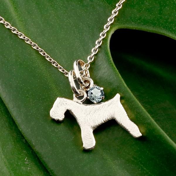 メンズ 犬 プラチナ ネックレス アクアマリン 一粒 ペンダント シュナウザー テリア系 いぬ イヌ 犬モチーフ 3月誕生石 チェーン 人気 男性用 宝石