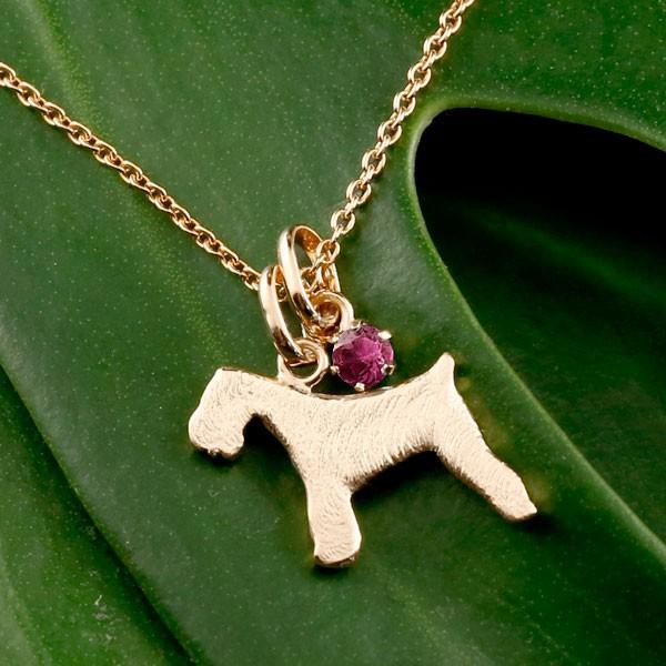 メンズ 犬 ネックレス ルビー 一粒 ペンダント シュナウザー テリア系 ピンクゴールドk18 18金 いぬ イヌ 犬モチーフ 7月誕生石 チェーン 人気 宝石 父の日
