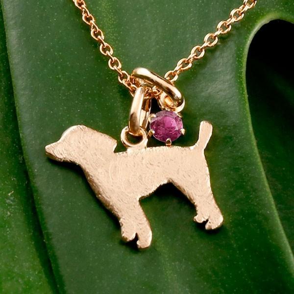 メンズ 犬 ネックレス ルビー 一粒 ペンダント プードル トイプー ピンクゴールドk18 18金 いぬ イヌ 犬モチーフ 7月誕生石 チェーン 人気 宝石 送料無料 父の日