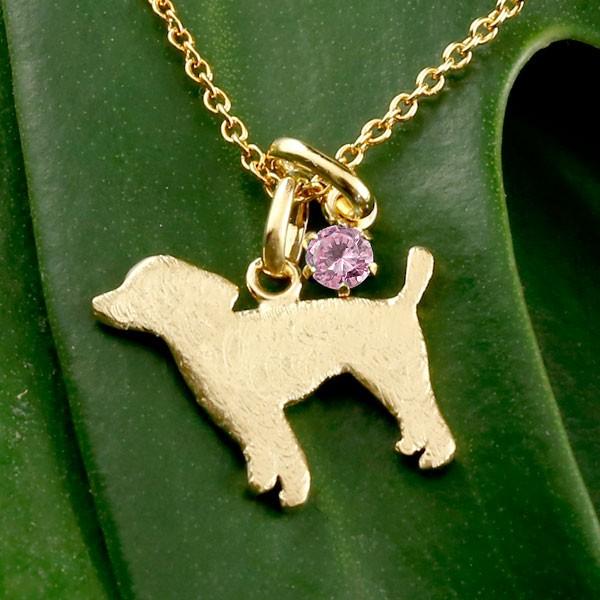 メンズ 犬 ネックレス ピンクサファイア 一粒 ペンダント プードル トイプー イエローゴールドk10 10金 いぬ イヌ 犬モチーフ 9月誕生石 チェーン 人気 宝石 父の日