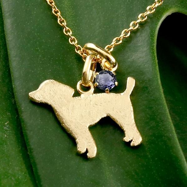 メンズ 犬 ネックレス アイオライト 一粒 ペンダント プードル トイプー イエローゴールドk18 18金 いぬ イヌ 犬モチーフ チェーン 人気 宝石 送料無料