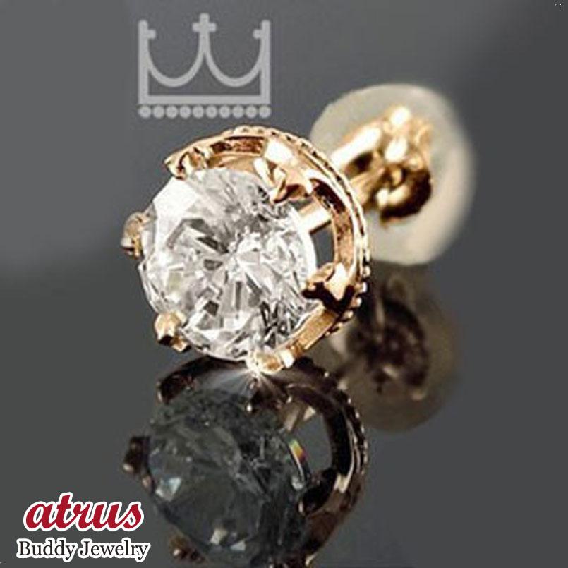 【大注目】 ピアス メンズ 送料無料 鑑定書付 ダイヤモンド 片耳ピアス 一粒 大粒 王冠 ピンクゴールドk18 一粒 メンズ ダイヤ 18金 siクラス 宝石 18k 送料無料, e-宝石屋:a0d02f1f --- oceanmediaservices.com