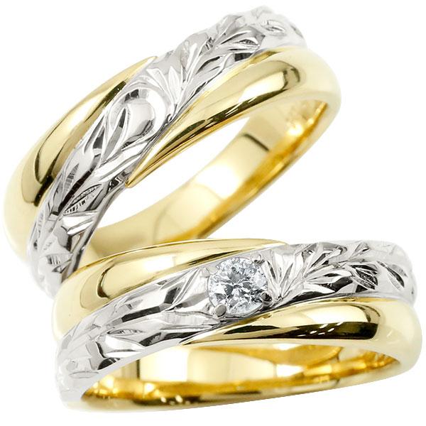 ハワイアンジュエリー ペアリング 結婚指輪 イエローゴールドk10 キュービックジルコニア 一粒 マリッジリング プラチナ 10金 コンビ 10k pt900 パートナー