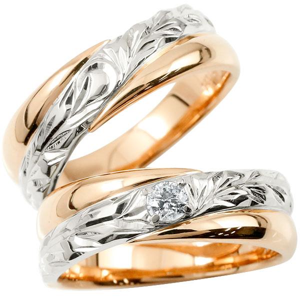 ハワイアンジュエリー ペアリング 結婚指輪 ピンクゴールドk10 キュービックジルコニア 一粒 マリッジリング プラチナ 10金 コンビ 10k pt900 パートナー