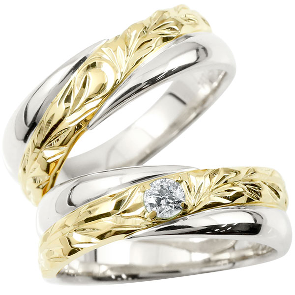 ハワイアンジュエリー ペアリング 結婚指輪 プラチナ キュービックジルコニア 一粒 マリッジリング イエローゴールドk18 18金 コンビ 18k pt900 パートナー