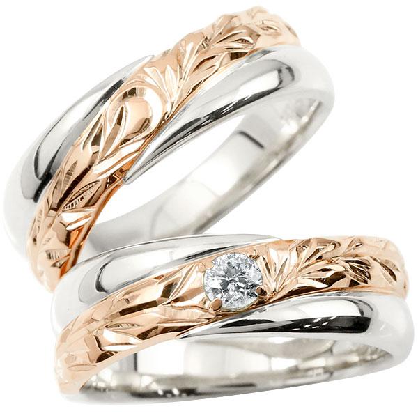 ハワイアンジュエリー ペアリング 結婚指輪 プラチナ キュービックジルコニア 一粒 マリッジリング ピンクゴールドk18 ダイヤ 18金 コンビ 18k pt900 パートナー