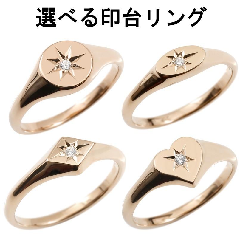 リング 選べる印台 ピンクゴールドk18 ダイヤモンド 指輪 18金 丸 楕円 ひし形 ハート ダイヤ 一粒 ストレート 印台 ピンキーリング リング レディース