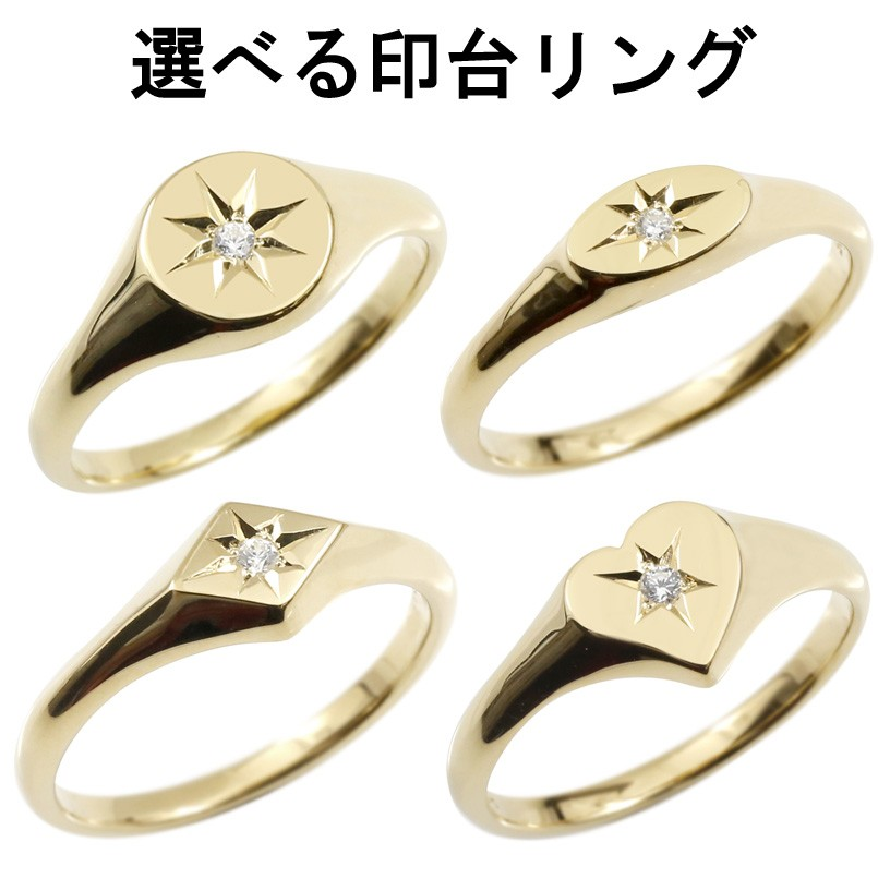 リング 選べる印台 イエローゴールドk10 ダイヤモンド 指輪 10金 丸 楕円 ひし形 ハート ダイヤ 一粒 ストレート 印台 ピンキーリング リング レディース