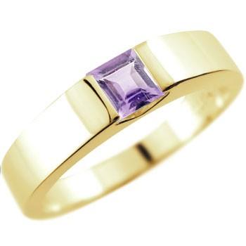 メンズ アメジスト リング イエローゴールドk18 指輪 ピンキーリング 2月誕生石 ストレート スクエア 18金 男性用 送料無料