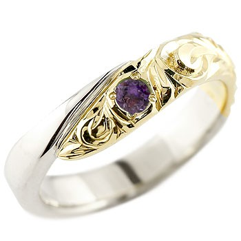 ハワイアンジュエリー メンズ アメジスト 2月 プラチナ リング イエローゴールドk18 コンビリング 指輪 ハワイアンリング スパイラル 宝石 送料無料
