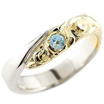 ハワイアンジュエリー メンズ ブルートパーズ プラチナ リング イエローゴールドk18 コンビリング 指輪 ハワイアンリング スパイラル 宝石 送料無料