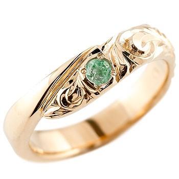 ハワイアンジュエリー メンズ エメラルド ピンクゴールドk10リング 指輪 ハワイアンリング スパイラル k105月誕生石 男性用 宝石 送料無料