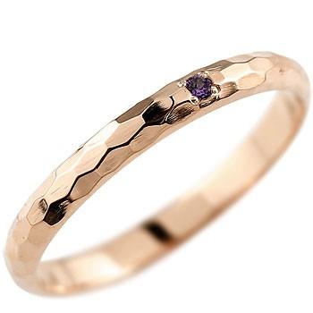 メンズ アメジスト ピンキーリング ピンクゴールドk18 指輪 一粒 2月誕生石 18金 ストレート 2.3 男性用 宝石 送料無料