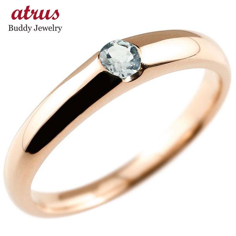指輪 シンプル 送料無料 手作り 人気 メンズ アクアマリン リング ピンクゴールドk10 指輪 ピンキーリング 3月誕生石 ストレート 10金 宝石 送料無料