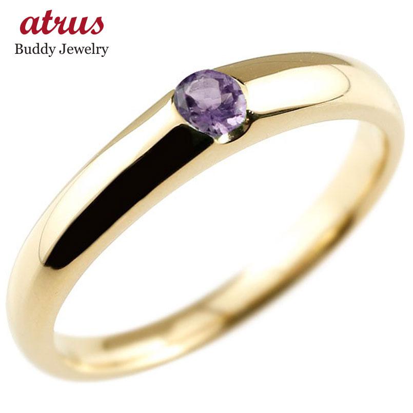 メンズ アメジスト リング イエローゴールドk10 指輪 ピンキーリング 2月誕生石 ストレート 10金 宝石 送料無料