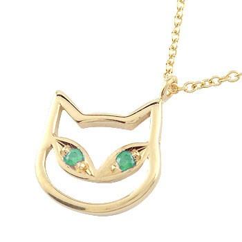 猫 ネックレス イエローゴールドk18 エメラルド 5月誕生石 チェーン 人気 18金