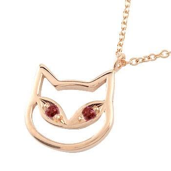 猫 ネックレス ガーネット ピンクゴールドk18 1月誕生石 チェーン 人気 18金