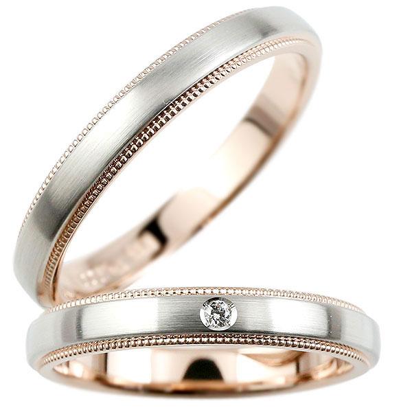 結婚指輪 ペアリング プラチナ ダイヤモンド 一粒 コンビリング ピンクゴールドk18 指輪 ミル打ち pt900 ストレート 地金 マリッジリング リング パートナー