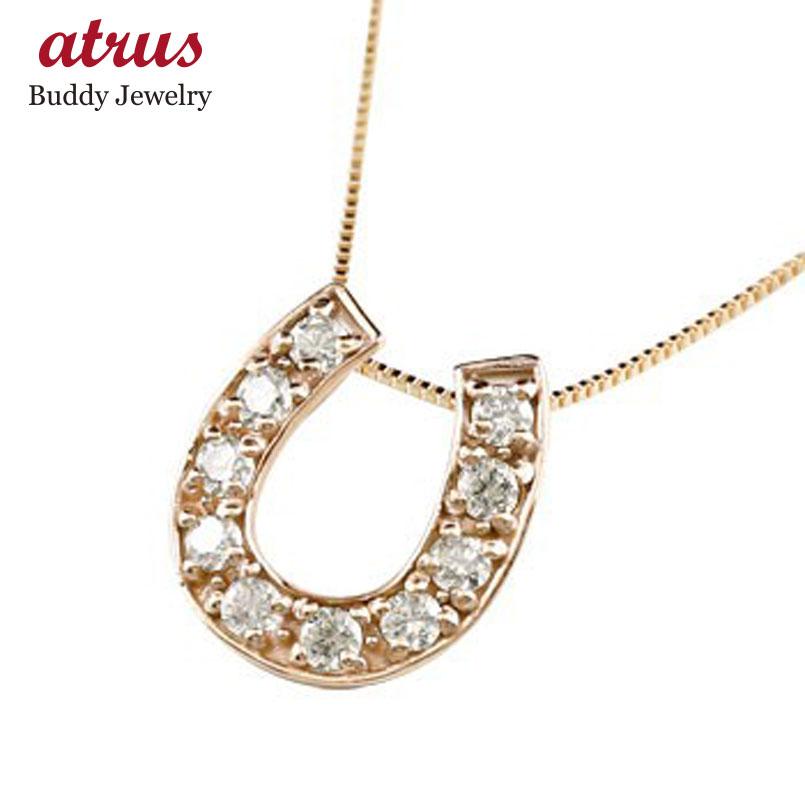 ダイヤモンド 馬蹄 ホースシュー ピンクゴールドk10ネックレス ダイヤモンド ペンダント チェーン 人気 バテイ 送料無料 母の日