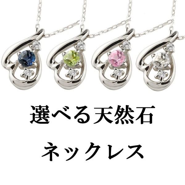 プラチナ ネックレス 選べる天然石 ダイヤモンド ダイヤ ペンダント チェーン 人気 pt900 あすつく 宝石