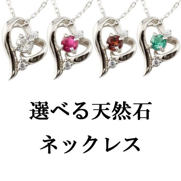 プラチナ ネックレス トップ 選べる天然石 オープンハート ダイヤモンド ダイヤ ペンダント チェーン 人気 pt900 あす楽 宝石