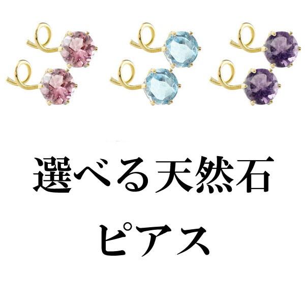 選べる天然石 キャッチのいらないピアス 選べる天然石 ピアス イエローゴールドk18 シンプル レディース 18金 キャッチナッシャー 宝石 あすつく