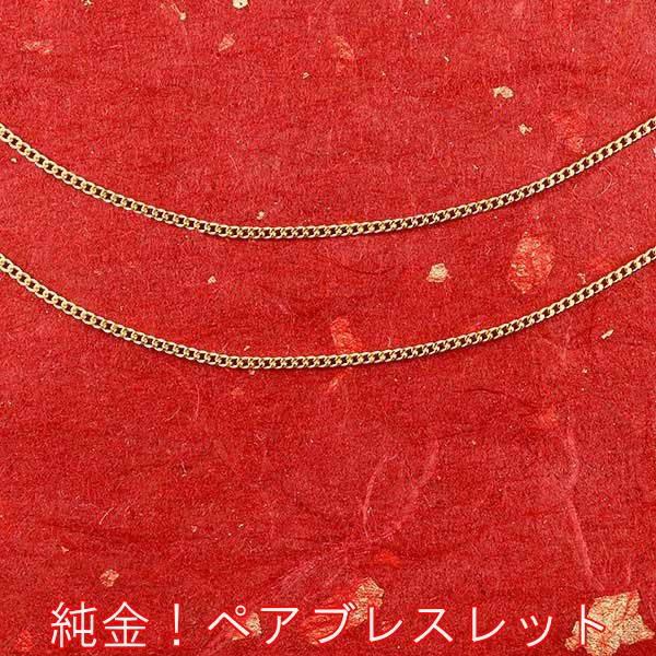 純金 ペアブレスレット 喜平 24金 ゴールド 24K チェーン 16cm 17cm 18cm 20cm 21cm 22cm k24 地金 メンズ レディース ブレス