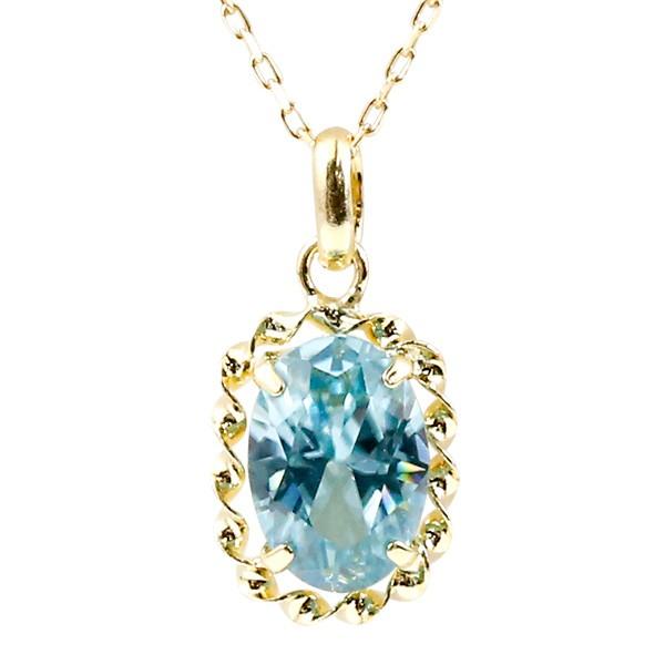 ネックレス トップ 18金 人気 ブルージルコン イエローゴールドk18 ペンダント チェーン レディース 宝石 あすつく