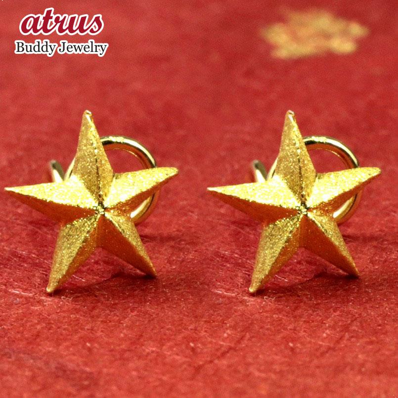 純金 ピアス キャッチのいらないピアス スター 星 レディース スタッドピアス イエローゴールドk18 18金 24金 ゴールド キャッチナッシャー 送料無料