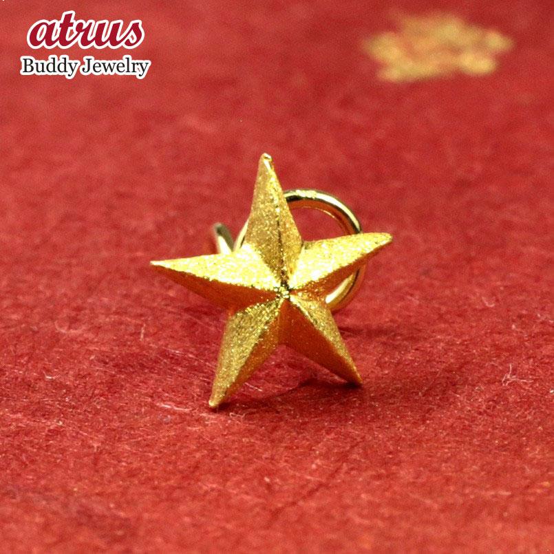 純金 片耳ピアス キャッチのいらないピアス スター 星 レディース スタッドピアス イエローゴールドk18 18金 24金 キャッチナッシャー 送料無料