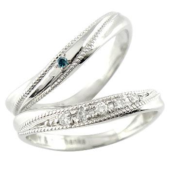 結婚指輪 ペアリング ダイヤ ダイヤモンド ブルーダイヤモンド マリッジリング プラチナ900 ペアリング 結婚式 カップル 贈り物 誕生日プレゼント ギフト ファッション パートナー 送料無料