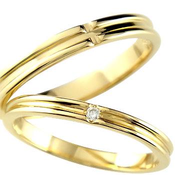 結婚指輪 クロス ペアリング マリッジリング ダイヤモンド 一粒ダイヤモンド イエローゴールドk18 結婚式 18金 ダイヤ ストレート カップル 贈り物 誕生日プレゼント ギフト ファッション パートナー 送料無料