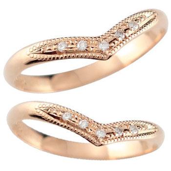 結婚指輪 V字 ペアリング マリッジリング ダイヤモンド ピンクゴールドk18 ミル打ち 結婚式 18金 ウェーブリング ダイヤ カップル 2.3 贈り物 誕生日プレゼント ギフト ファッション パートナー 送料無料